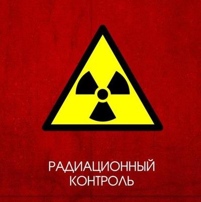 966 Радиационная безопасность и радиационный контроль